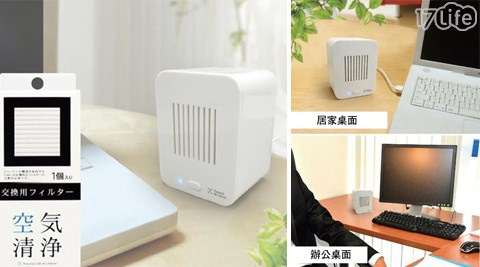 TOPLAND 日本桌上型空氣清淨器[2色]