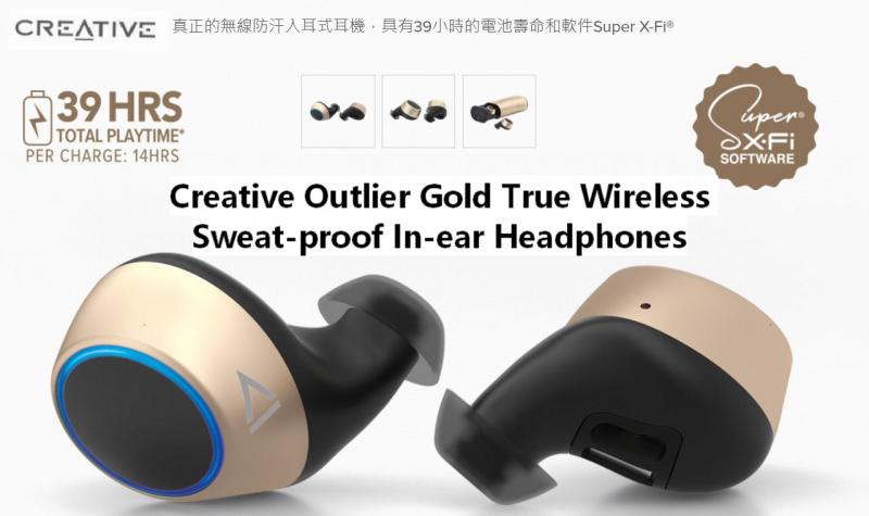 【香港行貨】Creative Outlier Gold True Wireless Sweat-proof In-ear Headphones 真無線 [14HRS]