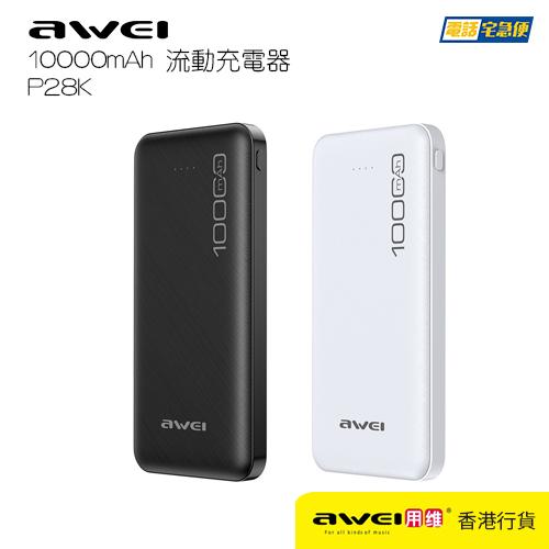Awei P28K 10000mAh 流動充電器