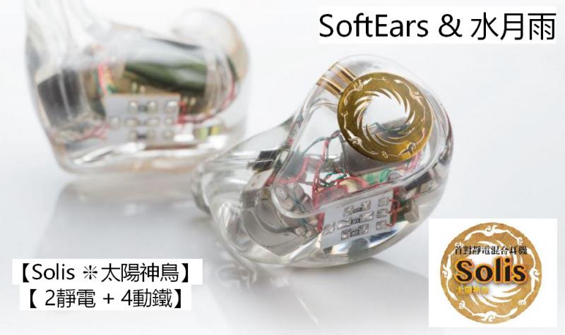 【香港行貨】【MoonDrop水月雨 首對靜電混合單元耳機 Solis 太陽神鳥】 【 2靜電 + 4動鐵】