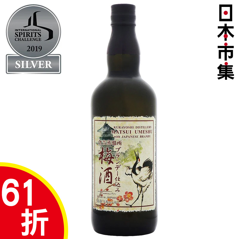 日版 倉吉蒸餾所 (銀賞) 白蘭地釀製梅酒 700ml【市集世界 - 日本市集】