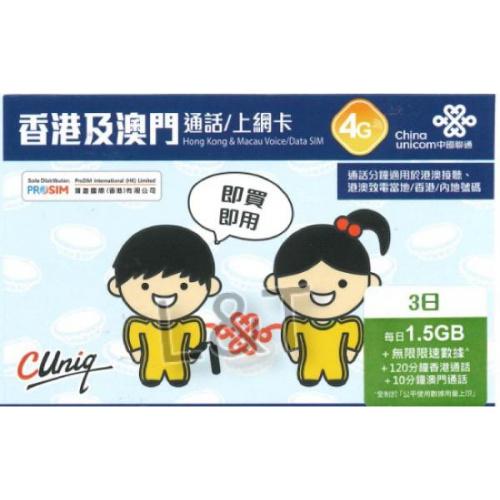 中國聯通 - 3日港澳4G/3G無限上網卡數據卡Sim卡及通話卡(每日首1.5GB 4G其後3G無限) -到期日:30/11/2021