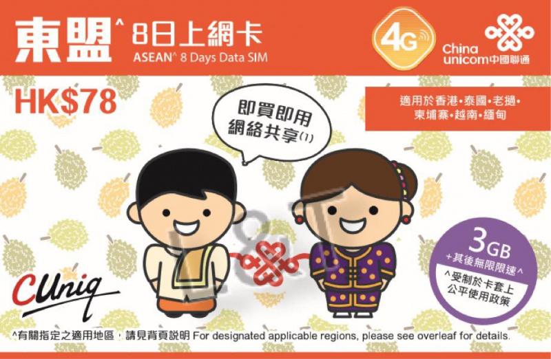 中國聯通 - 8日越南及5個東盟多國及地區4G/3G無限上網卡數據卡Sim卡(首3GB 4G其後3G無限) -到期日:30/11/2021