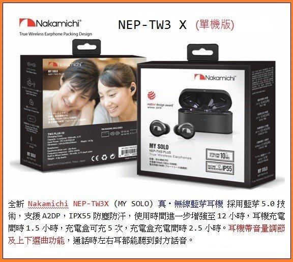 Nakamichi NEP-TW3 X 真‧無線藍芽耳機(單機庒)