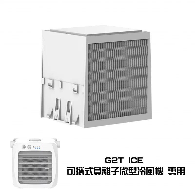 (香港行貨)G2T-ICE 可攜式負離子微型冷氣
