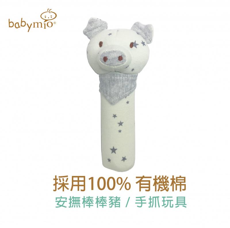 (Babymio)100%有機棉安撫棒棒豬