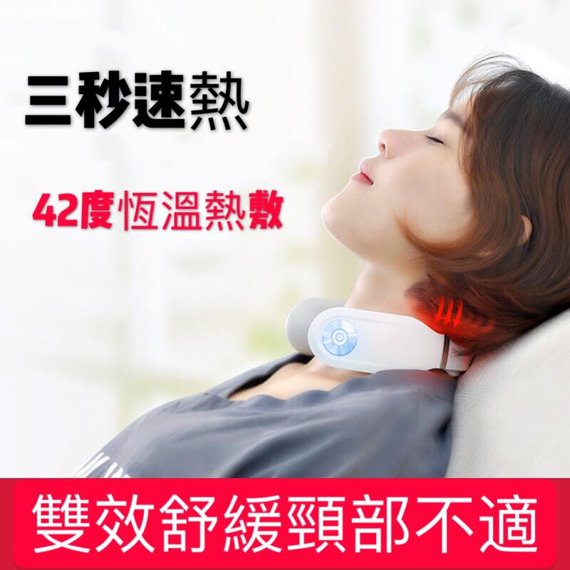 SKG 智能熱敷脈衝頸椎按摩儀 預訂:3-7天發出