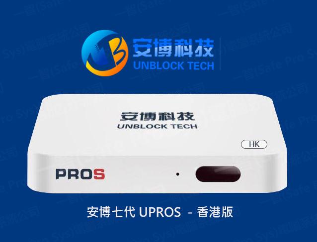 安博 安博盒子 第七代 UPROS - HK 香港版