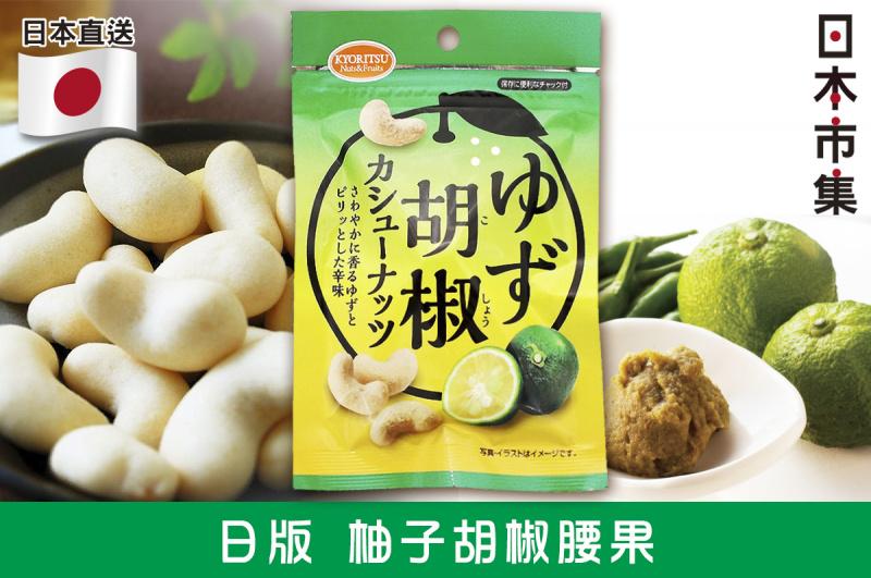 日本 共立食品 柚子胡椒腰果 45g (2件裝)【市集世界 - 日本市集】