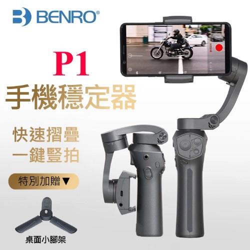 Benro P1S 手機三軸穩定器 [超輕版]