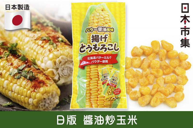 日本北海道 牛油醬油烘烤炒粟米 120g【市集世界 - 日本市集】