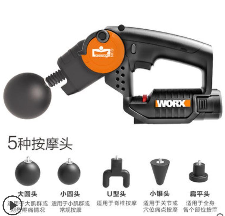 WORX 筋膜槍 WX541 高頻健身放鬆器按摩震動放鬆槍肌肉按摩器