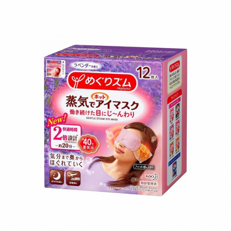 KAO 花王 蒸氣眼罩(2倍時效) 薰衣草 12枚 [紫盒]