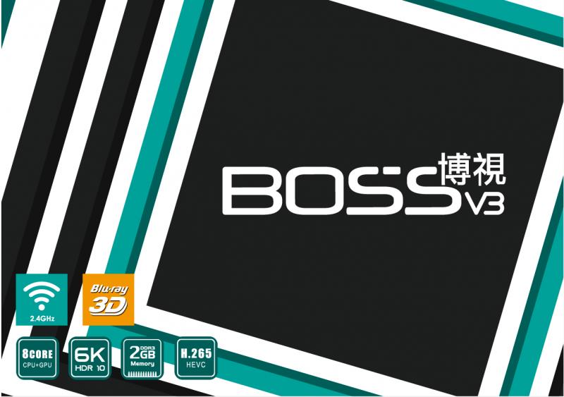 博視電視盒子第3代 Boss TV V3