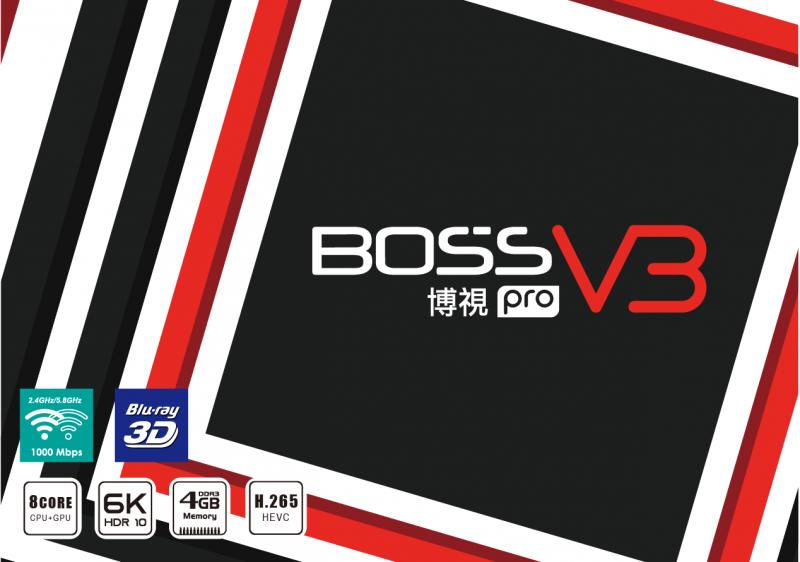 博視電視盒子第3代 Boss TV V3 PRO