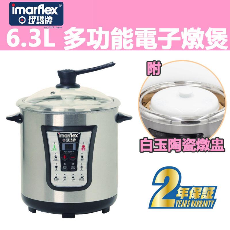 伊瑪 - 6.3L 多功能電子燉煲 - ISC-800