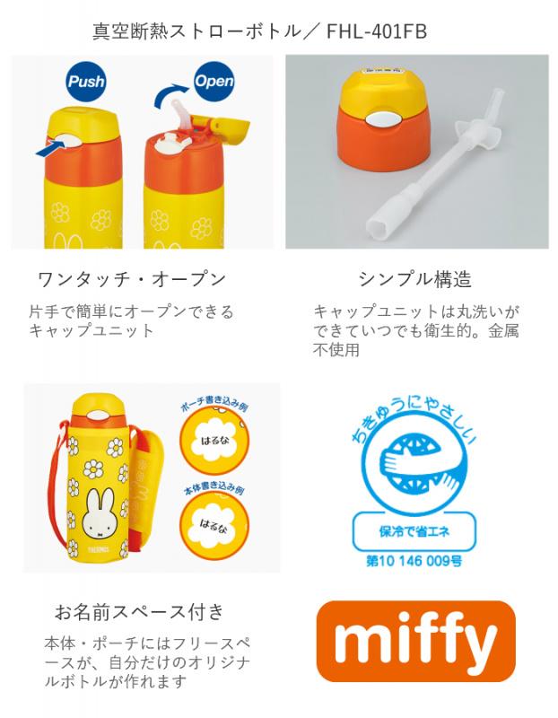 ⭐️THERMOS膳魔師兒童吸管保溫瓶400ml (連保溫瓶袋)
