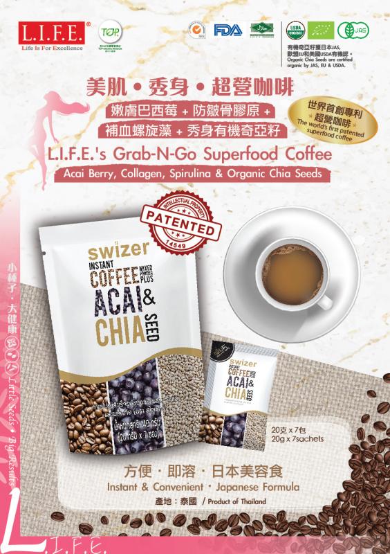 美肌.秀身.超營咖啡 (嫩膚巴西莓+防皺骨膠原+補血螺旋藻+秀身有機奇亞籽) 20克 X 7包