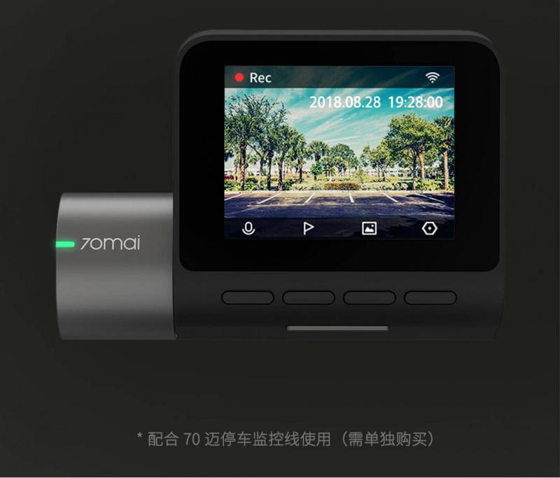 小米 - 70邁智能記錄儀Pro