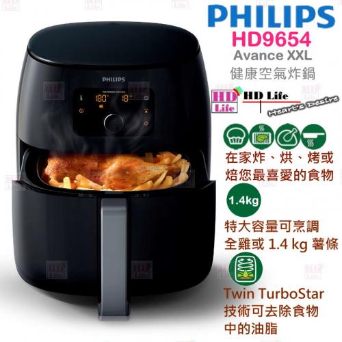 HD9654 Philips XXL 健康空氣炸鍋 (送烘烤盤+食譜)