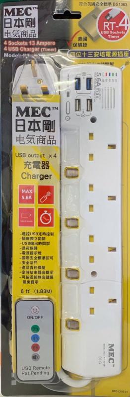MEC - 日本剛 4 位獨立開關插蘇 + 4位USB充電插口(Max 5.6A) + 時間掣 + 搖控器 (RT-4USB / 6呎 / 3色)