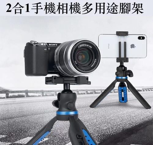2合1手機相機多用途腳架 預訂:3-7天發出