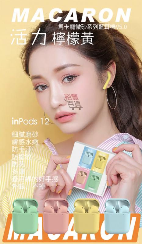 InPods12無線藍牙耳機細膩磨砂HIFI真立體運動彈窗