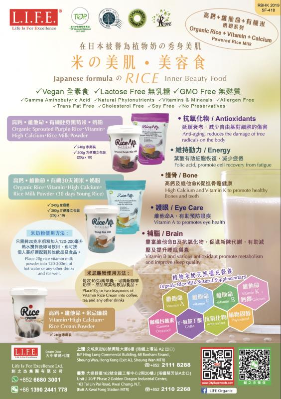 有機110天初米奶粉(高鈣維他命) (方便獨立包裝) 20克X10包