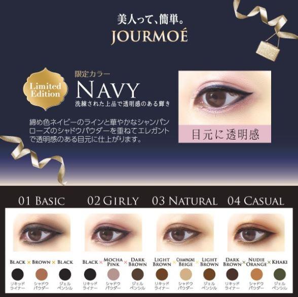 JOURMOE - 三合一多效眼線眼影眼妝筆 NAVY (冬季藍色限定裝)