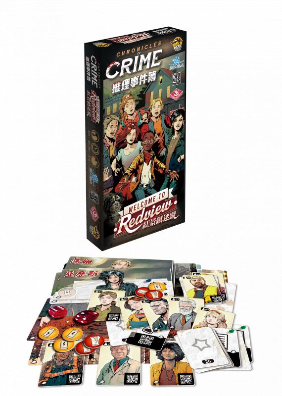 推理事件簿 - Chronicles of Crime (繁體中文版)