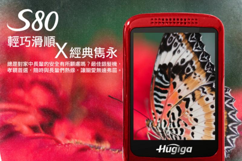 Hugiga - 3G 長者滑蓋手機 S80 (紅色)