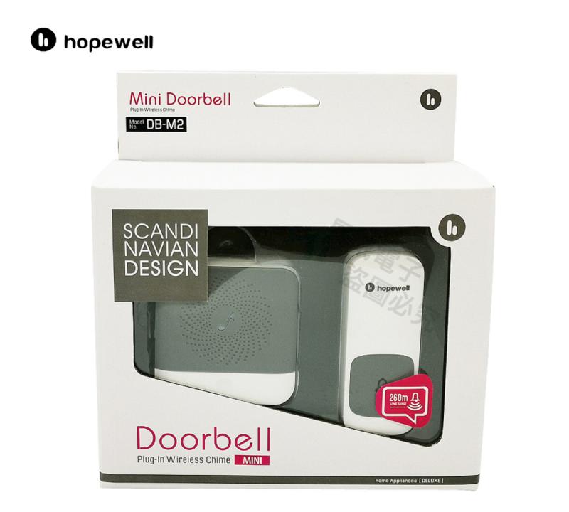 Hopewell DB-M2 260米迷你無線門鈴 ( 插電式 )