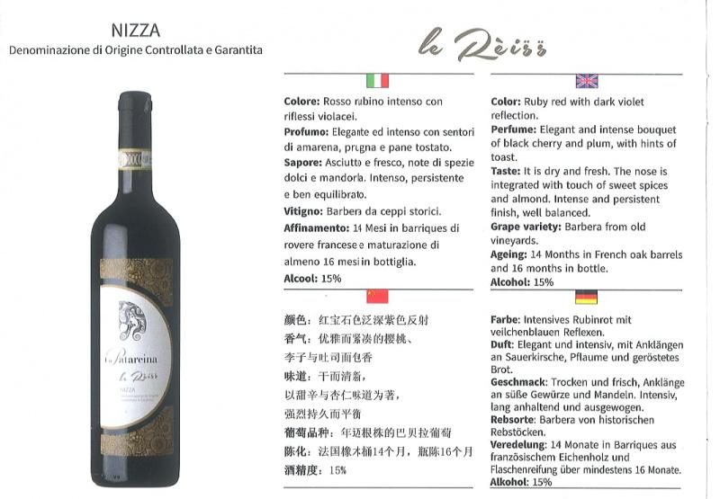 意大利葡萄酒-Nizza 94积分 - Italian Wine-Nizza 94 Points- La Patareina