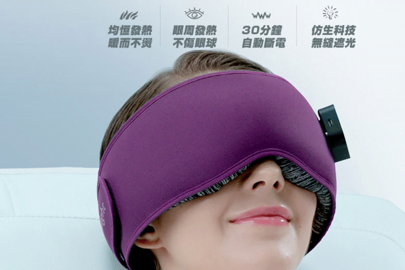 Dreamlight - Heat 紅外線加熱睡眠眼罩 (灰色)