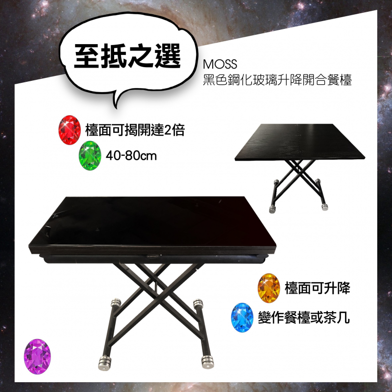 MOSS 黑色鋼化玻璃升降開合餐檯