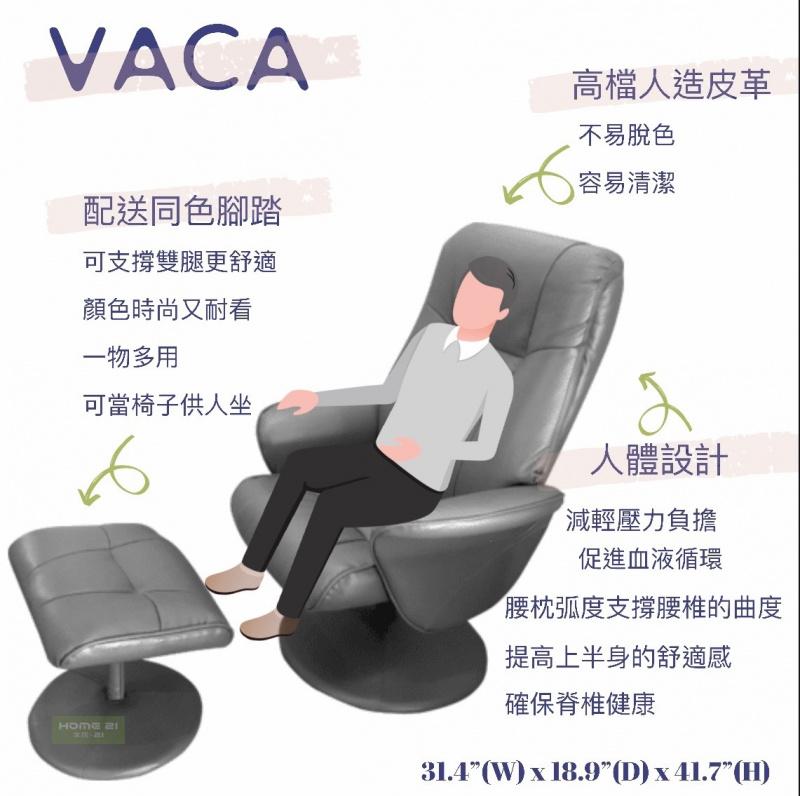 VACA 仿皮休閒椅連腳踏