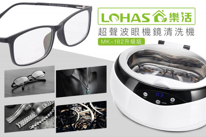 LOHAS - 升級版超聲波眼機鏡清洗機 - MK-182