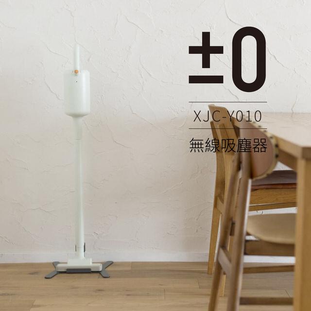 日本 ±0 正負零 無線吸塵器 XJC-Y010
