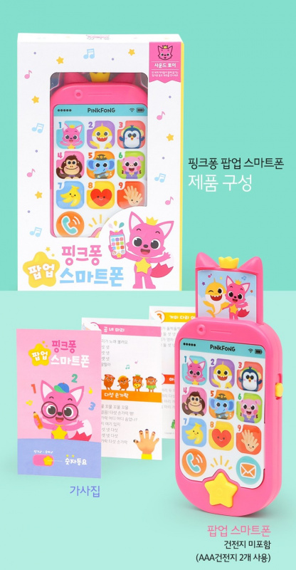 Pinkfong - Magic Popup Smartphone (ENG Music)