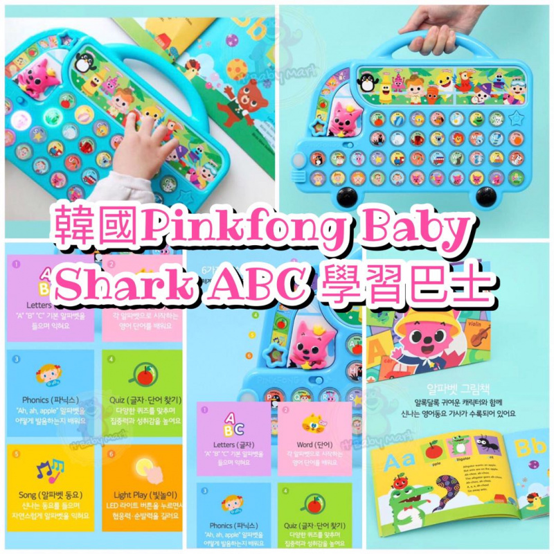 Pinkfong Baby Shark ABC 學習巴士