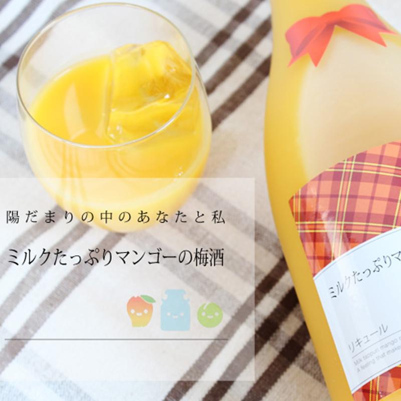 日版 研醸 濃郁芒果奶昔梅酒 (禮盒裝) 720ml【市集世界 - 日本市集】