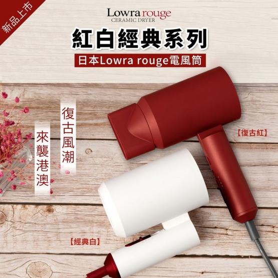 Lowra rouge 零幅射負離子遠紅外線風筒 (CL-202) [2色]