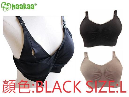 HaaKaa - KRX025 紐西蘭HAAKAA 免提泵奶胸圍 Handsfree Bra 黑色 ( L)