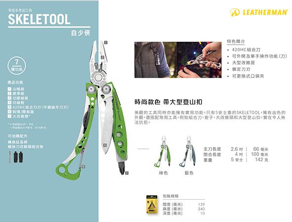 Leatherman 帶鉗多用途工具刀 (登山扣款) 預訂:7至10天寄出
