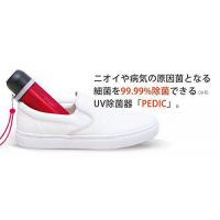 Pedic Sport - K1501 便攜式紫外線消毒燈 [5色]