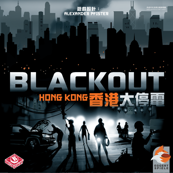 香港大停電 - Blackout Hong Kong (繁體中文版)