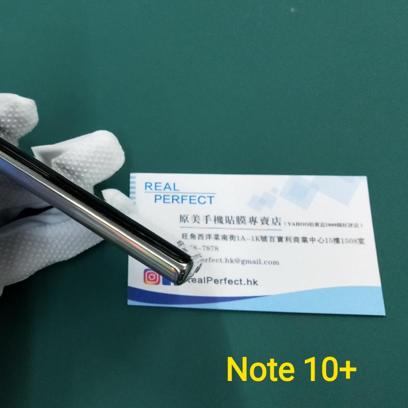 全透明 Note 10+ Note 10 PLUS (指紋解鎖版) UV 手工上膠 強化玻璃保護貼 保護膜