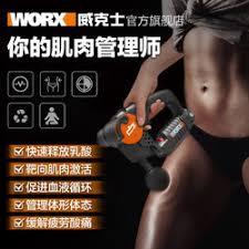 WORX WX541 12V肌肉按摩槍
