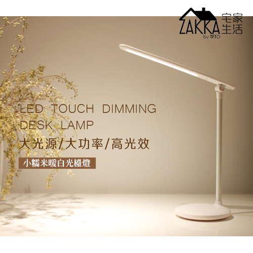 小糯米LED調光充電式摺疊檯燈