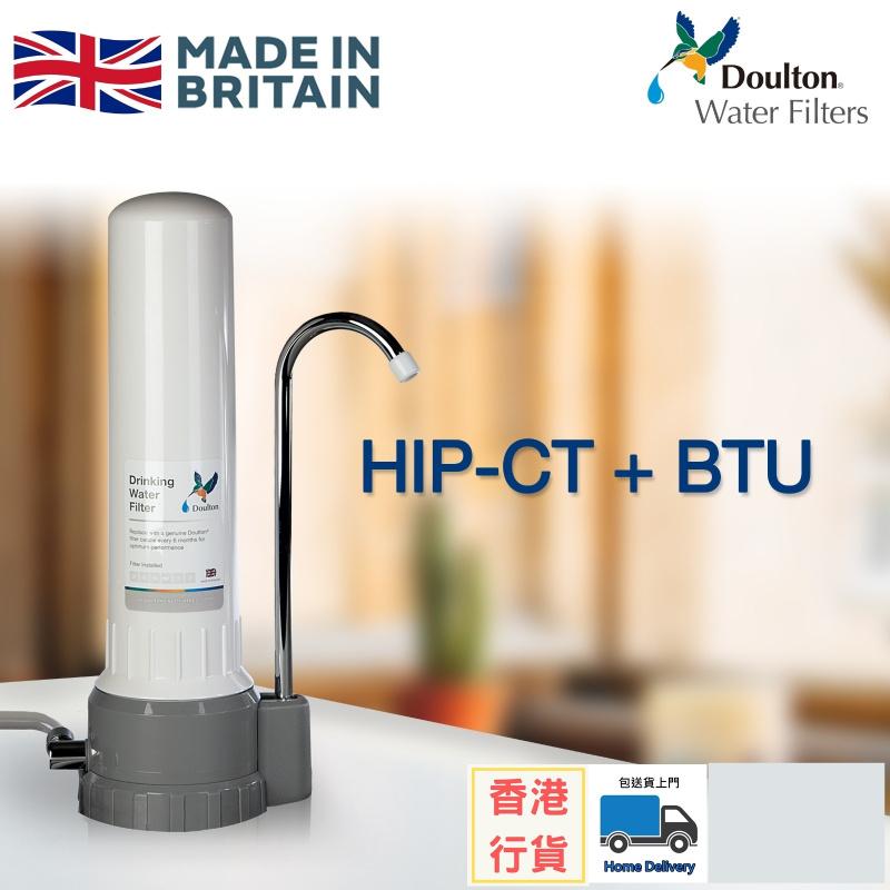 英國飛力-道爾頓 - [香港行貨][一年保養] DOULTON HIP-CT BTU(NSF) 2501濾芯 可濾鉛 (HCP M12 升級版)(M12系列用)